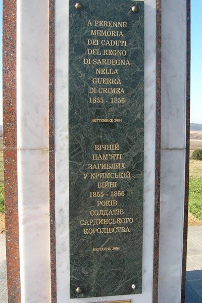 Итальянское воинское кладбище