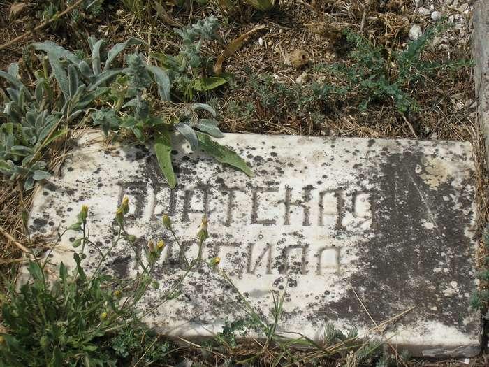 Каменная дощечка