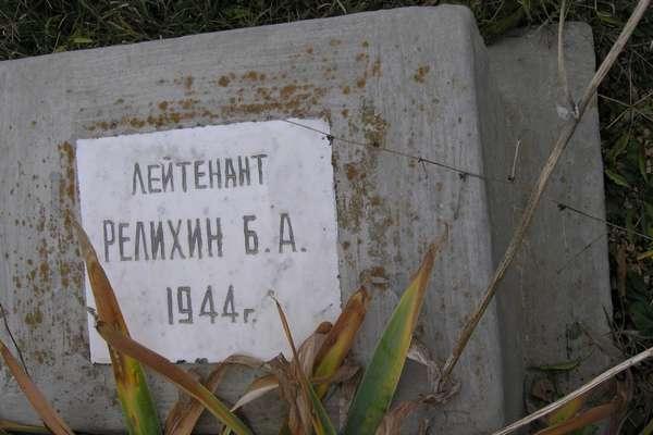 Релихин Б.А.