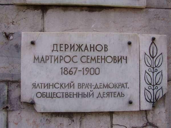 Дерижанов М.С.