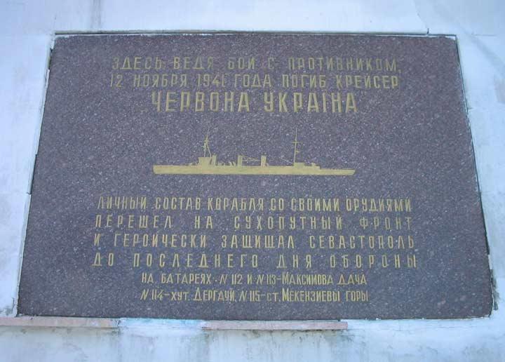 Мемориальная доска на Графской пристани 2009 г.