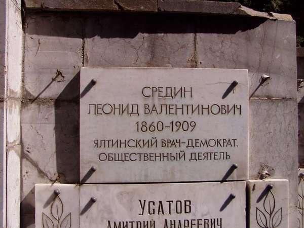 Средин Л.В.