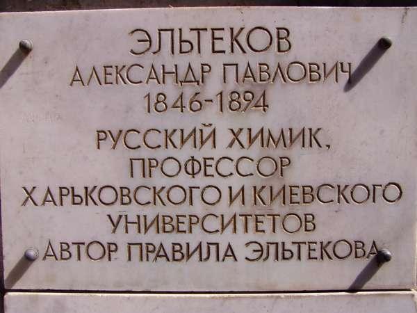 Эльтеков А.П.