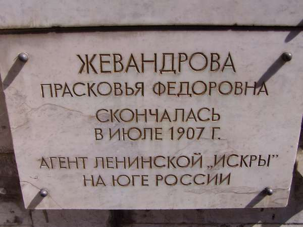 Жевандрова П.Ф.