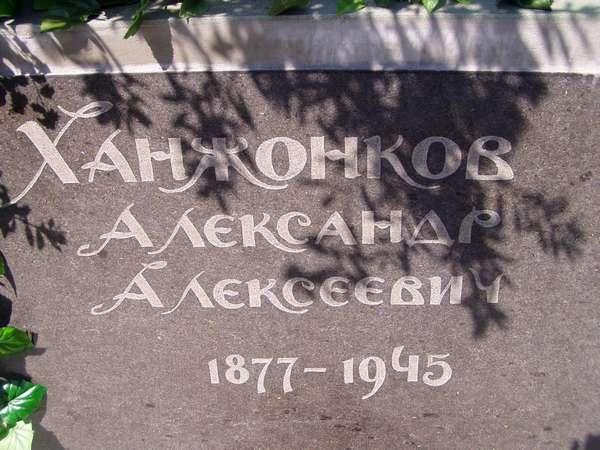 Ханжонков надпись