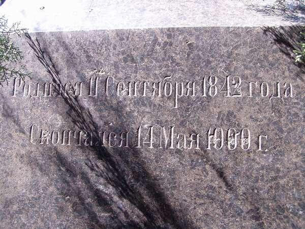 Эшлиман сын надпись