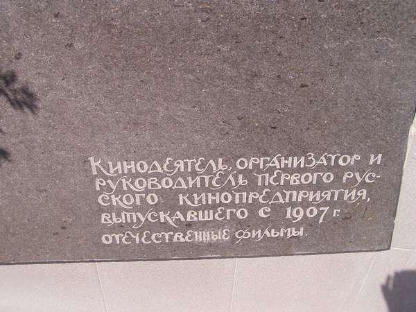 Ханжонков надпись2