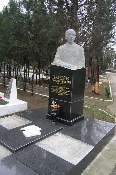 Ванеев Г.И.