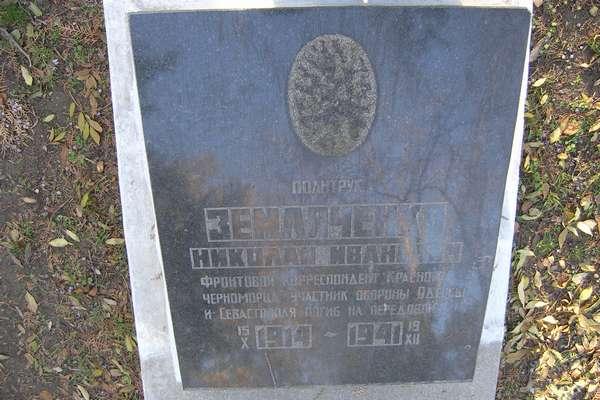 Земляченко Н.И.