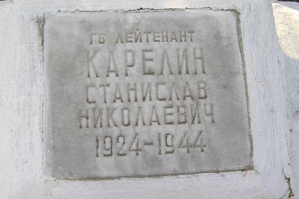 Карелин С.Н.