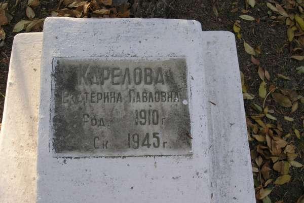 Карелова Е.П.