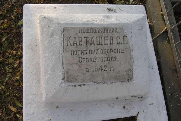 Карташев С.Г.