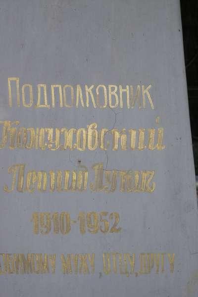 Кожуховский надпись