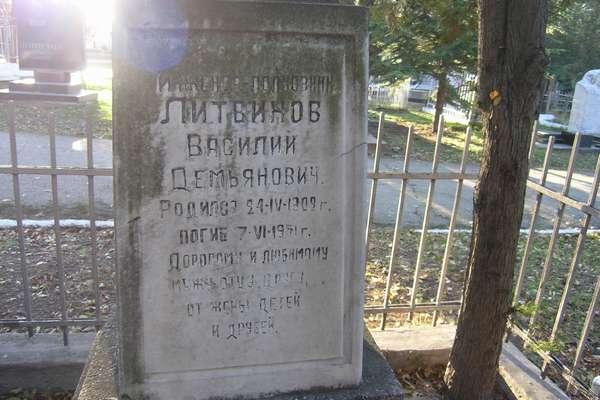 Литвинов надпись