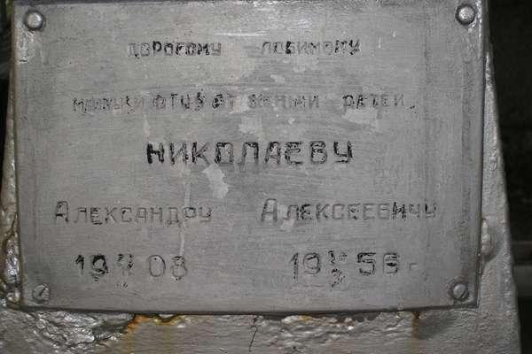 Николаев надпись