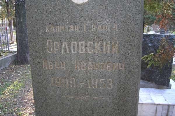 Орловский надпись
