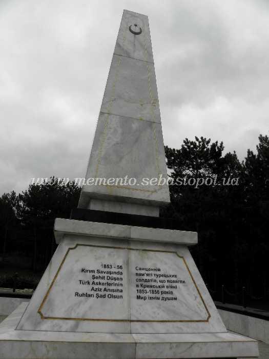 Турецкое воинское кладбище, г. Севастополь
