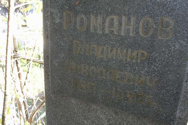 Романов надпись