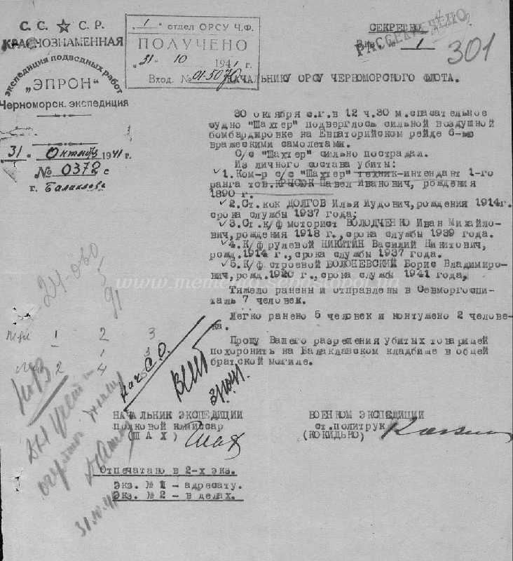 """Донесение о бое СС """"Шахтер"""" 30.10.1941"""