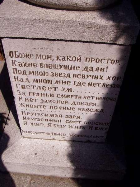 Найденов надпись