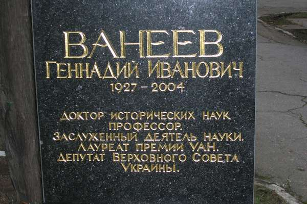 Ванеев надпись