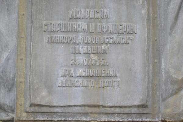 Новороссийск посвящение