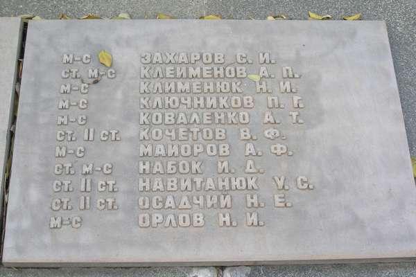 Новороссийск список2