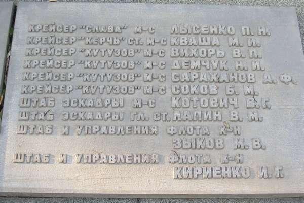 Новороссийск список4