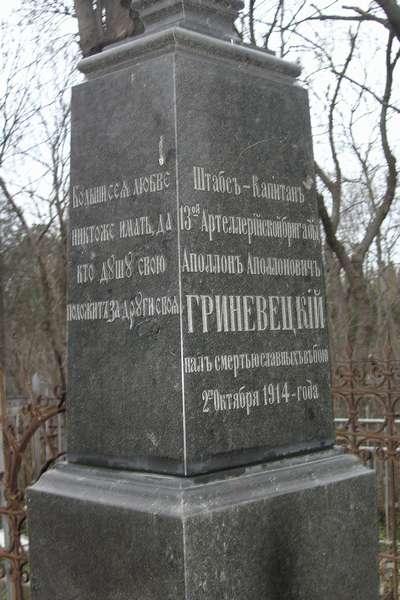 Гриневецкий надпись