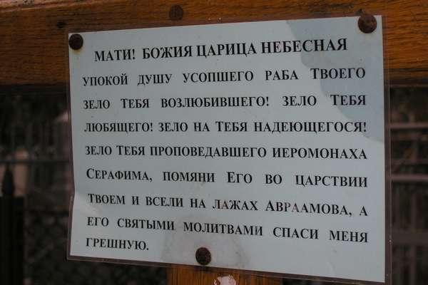 Иеромонах Серафим надпись