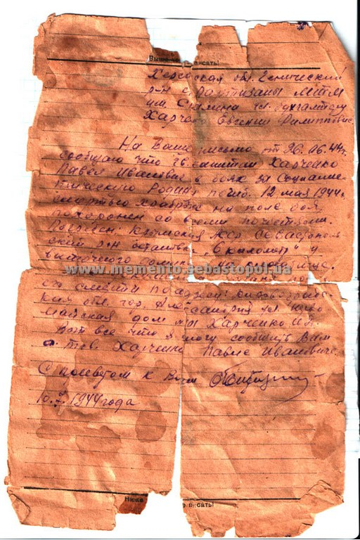 Письмо боевого товарища