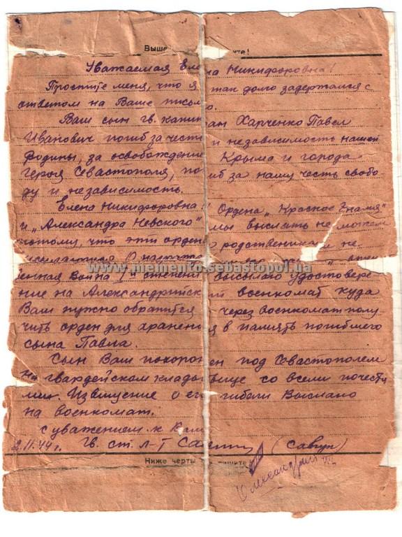 Письмо матери Харченко П.И. от боевого товарища