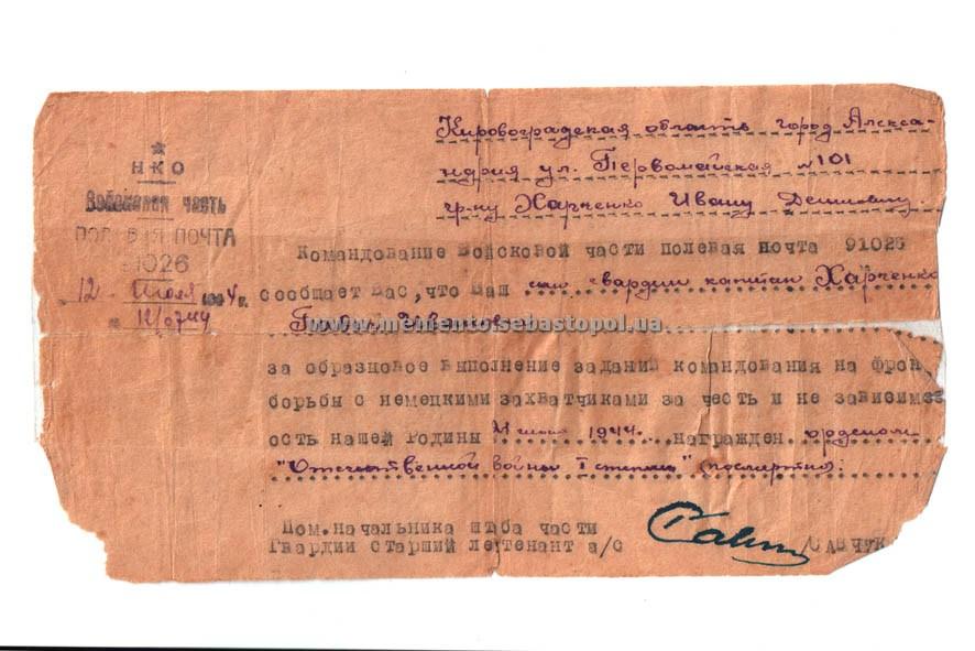 Награждение орденом Отечественной войны I степени (посмертно)