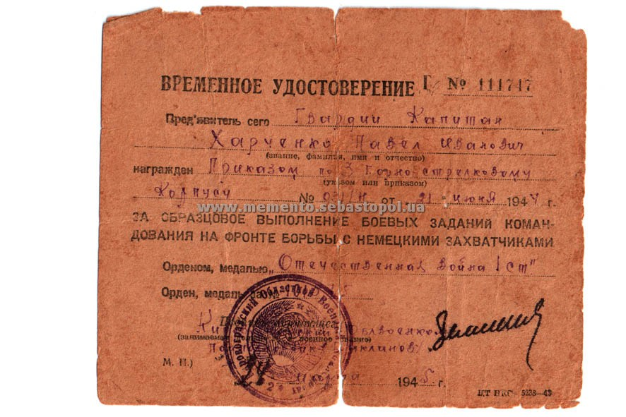 Временное удостоверение о награждении орденом Великой Отечественной войны I степени