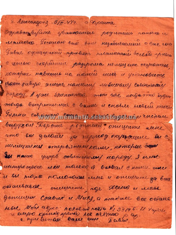 Письмо Павла Ивановича с фронта 6 марта 1944 г.