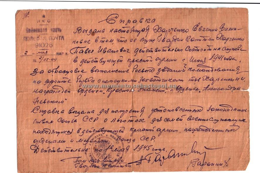 Справка о награждении Харченко П.И. орденом Красного Знамени и Александра Невского