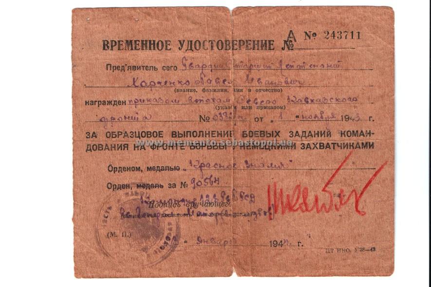 Временное удостоверение о награждении орденом Красного Знамени