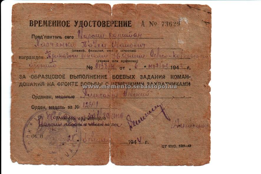 Временное удостоверение о награждении орденом Александра Невского
