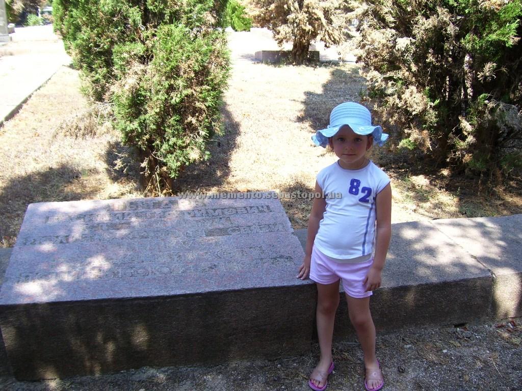 Памятная плита до очистки (рядом правнучка Мария), 2007 г.