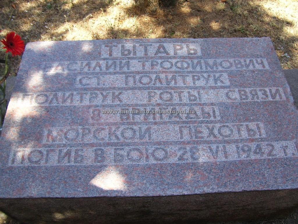Памятная плита после очистки, 2007 г.