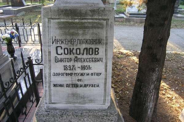Соколов надпись
