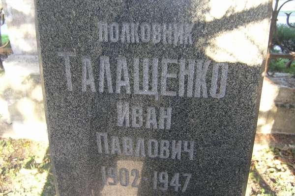 Талащенко надпись