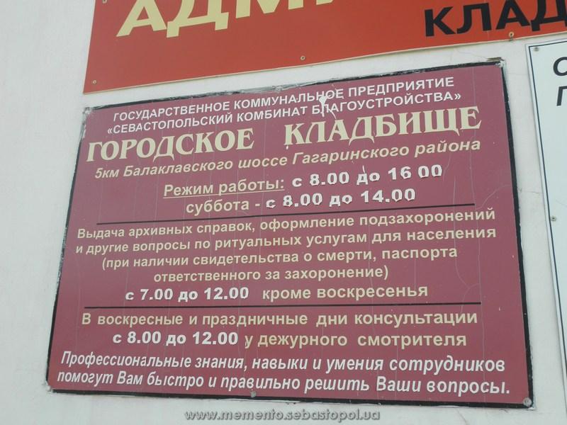 Севастополь колонов владимир степанович