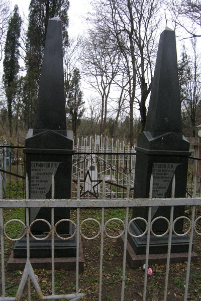 Ершов и Перминов