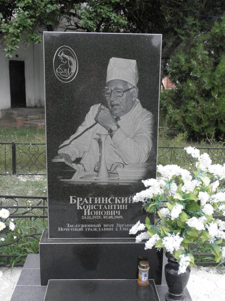Брагинский Константин Ионович