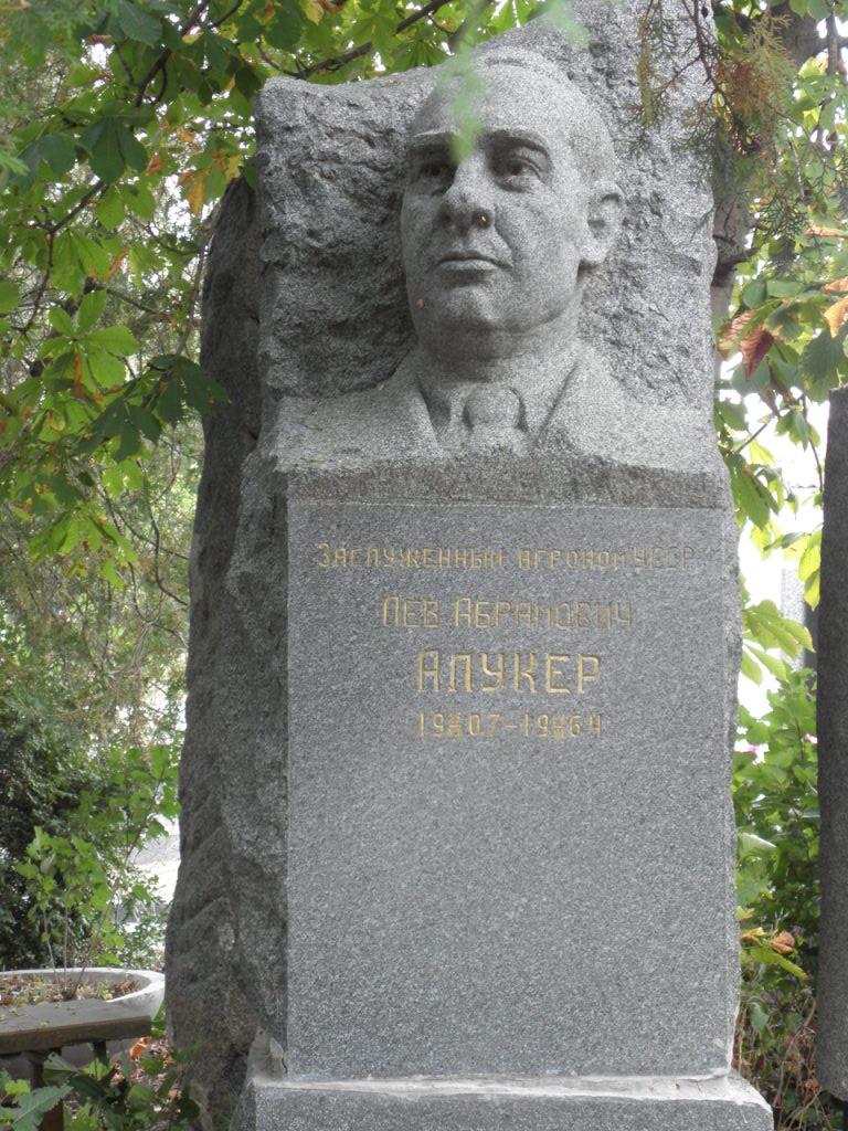 Алукер Лев Абрамович