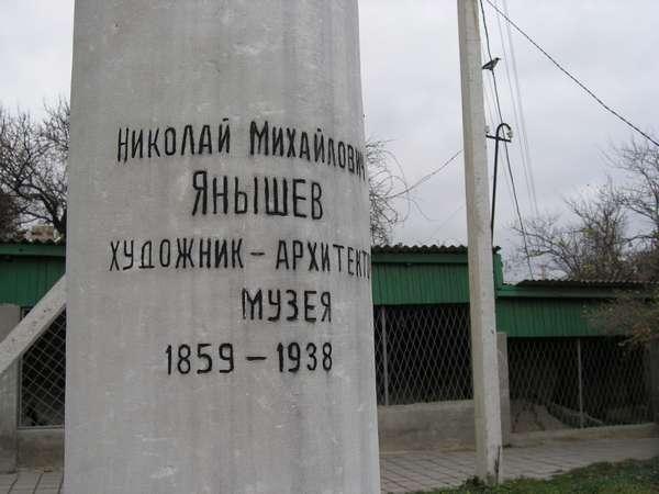 Янышев надпись