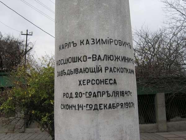 Косцюшко-Валюжинич надпись
