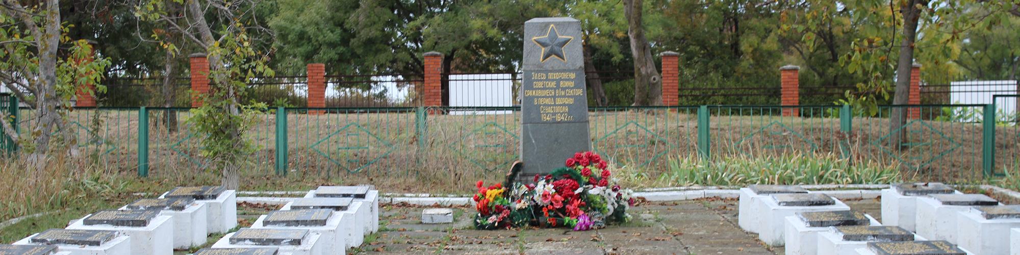 Братская могила 1 сектор обороны, 1941-42 (Севастополь)