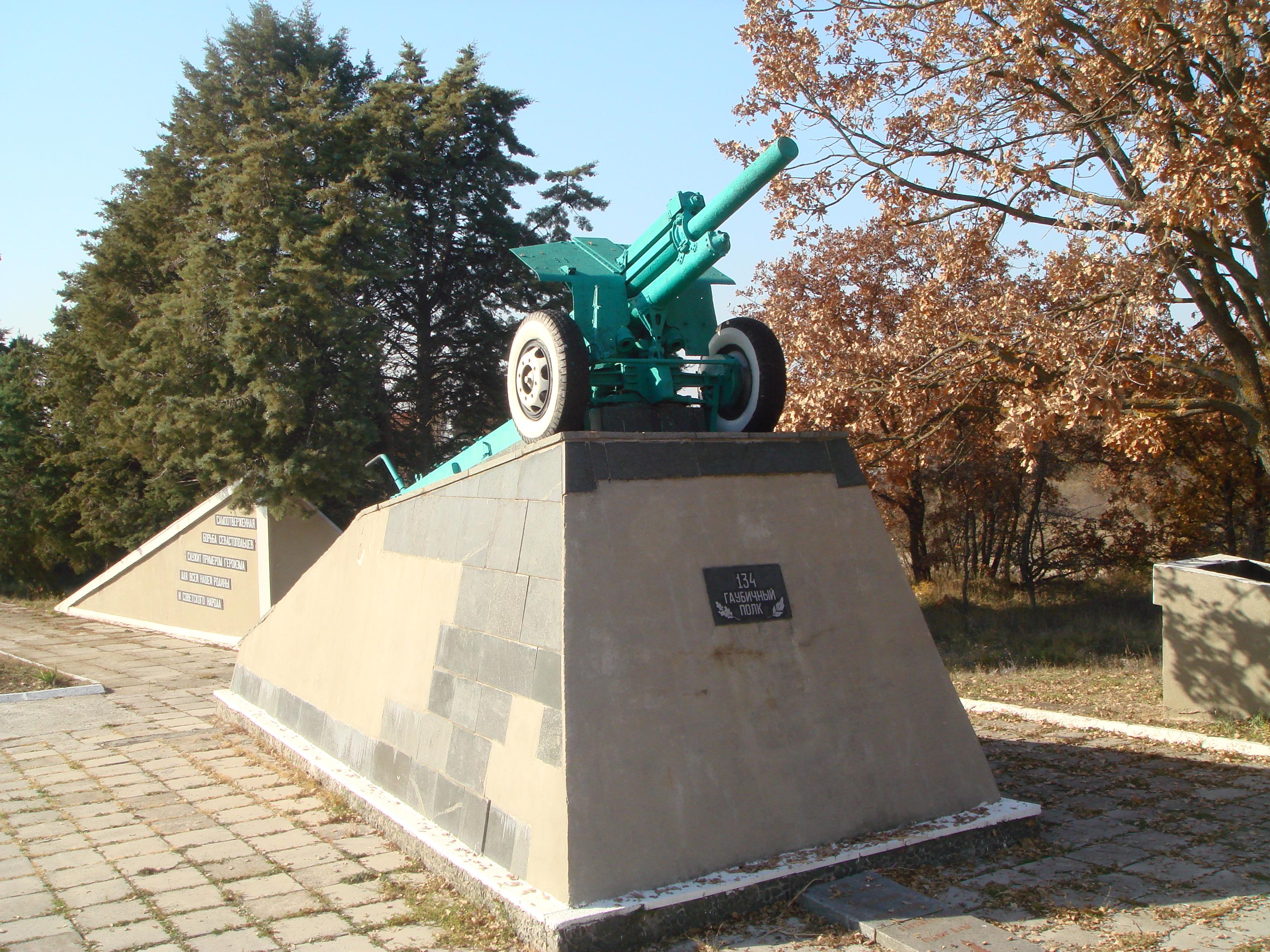 Артиллерийское орудие - 122-мм гаубица